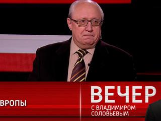 Вечер с Владимиром Соловьевым. Эксперт: Россия не инициировала разрыв с Европой