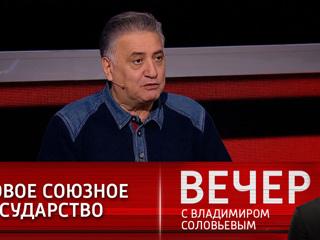 Вечер с Владимиром Соловьевым. Багдасаров: России нужно создать новое союзное государство