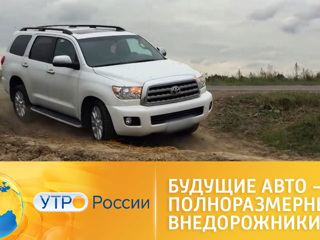 Утро России. Будущие авто – полноразмерные внедорожники
