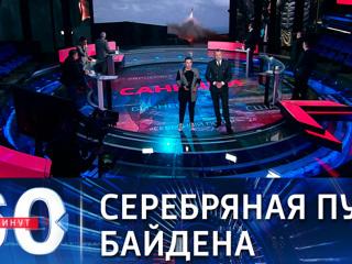 60 минут. Эфир от 03.03.2021 (18:40) Новые санкции Байдена не затрагивают жизненно важные сферы России