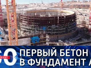 """60 минут. Путин и Эрдоган дали старт строительству нового блока АЭС """"Аккую"""" в ходе телемоста"""