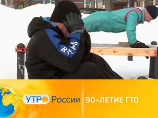 Утро России. Нацпроект. Демография. 90-летие ГТО