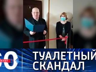 60 минут. Открытие нового туалета в украинском вузе вызвало скандал