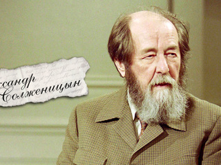 Рассекречены документы по Александру Солженицыну