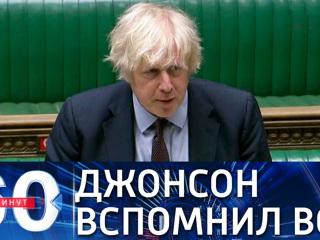 60 минут. Борис Джонсон назвал Россию главным врагом НАТО в регионе