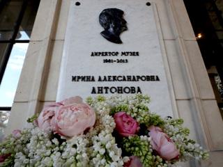 Открыта мемориальная доска в память об Ирине Антоновой