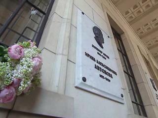 """Новости на """"России 24"""". Открыта мемориальная доска в память об Ирине Антоновой"""