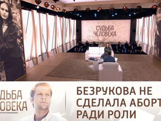 Судьба человека. Ирина Безрукова вспомнила, как отказалась от главной роли ради ребенка