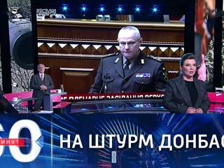 60 минут. Эфир от 31.03.2021 (18:40). ВСУ готовятся штурмовать Донбасс