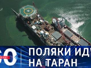 """60 минут. Таран """"Фортуны"""": капитан польского судна признался в сознательной провокации"""