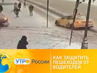 Утро России. Как защитить пешеходов от водителей