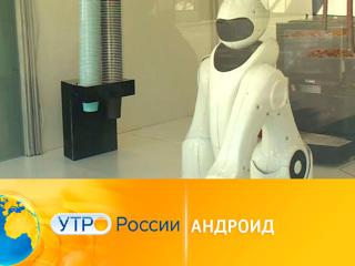 Утро России. Андроид