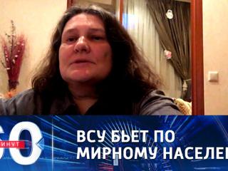 60 минут. Адвокат Монтян: ВСУ обстреливает мирные села Донбасса за линией разделения сторон