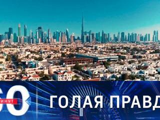 60 минут. Полиция Дубая задержала украинок за обнаженную фотосессию