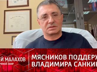 Прямой эфир. Вся страна считает его героем: Александр Мясников поддержал Владимира Санкина