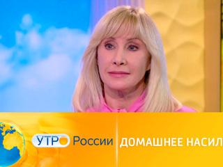 Утро России. Домашнее насилие
