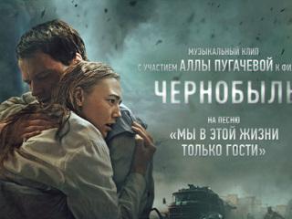 Премьера эксклюзивного музыкального клипа с участием Аллы Пугачевой к драме Чернобыль
