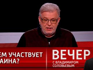 Вечер с Владимиром Соловьевым. Политолог: США готовы пожертвовать Украиной взамен на блокаду России
