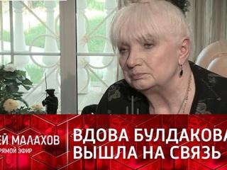 Прямой эфир. Вдова Булдакова прокомментировала исчезновение и роман с аферистом