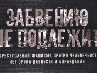 Новости на России 24. Минобороны рассекретило документы о зверствах фашистов