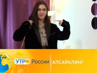 Утро России. Апсайклинг