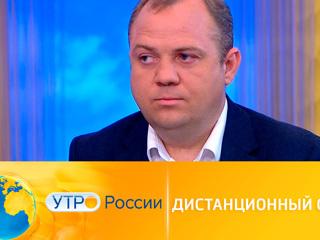 Утро России. Дистанционный суд