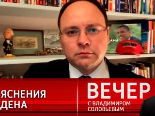 Вечер с Владимиром Соловьевым. Байден попытался объясниться после недружественного шага США