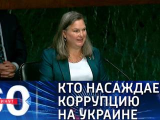 60 минут. В поголовной коррупции на Украине США обвиняет Россию