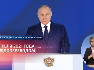 Ежегодное послание Президента РФ Владимира Путина Федеральному Собранию. Эфир от 21.04.2021 (с сурдопереводом)