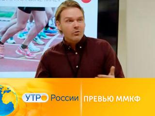 43-й Московский международный кинофестиваль. ММКФ-2021: все готово к открытию