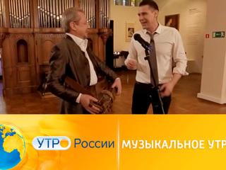 Утро России. Музыкальное утро
