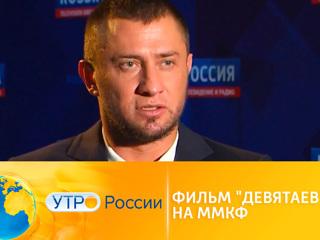 Утро России. Фильм Девятаев на ММКФ