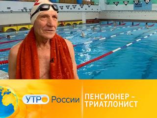 Утро России. Пенсионер-триатлонист