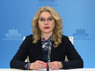 Татьяна Голикова рассказала о вакцинации от COVID-19 в России