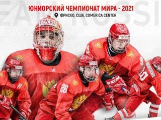 В США стартует хоккейный чемпионат мира среди юниоров
