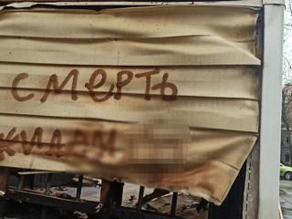 В Москве на день рождения Гитлера подожгли крыльцо еврейской общины