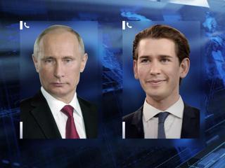 Вести. Путин обсудил с Курцем широкий спектр вопросов