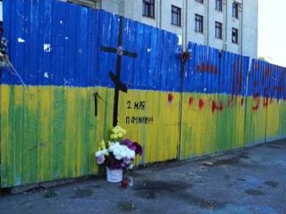 Новости на России 24. В США вспомнили о трагедии в Одессе