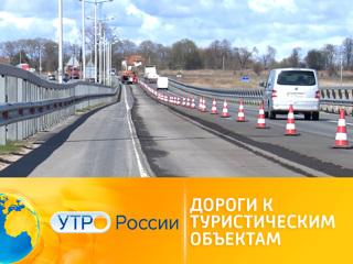 Утро России. Дороги к туристическим объектам. Нацпроект Безопасные качественные дороги