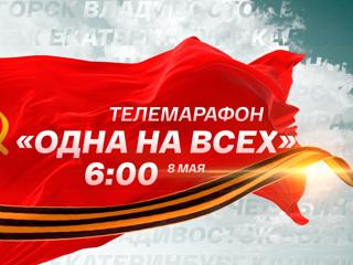 Всероссийский телемарафон ко Дню Победы на Смотрим