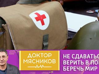 Доктор Мясников. Мясников назвал три воинских завета, помогающие выживать тяжелобольным