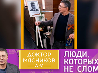 Доктор Мясников. Александр Мясников рассказал о своих героических родственниках