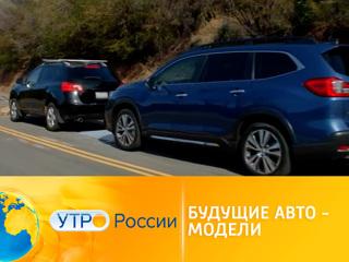 Утро России. Будущие авто  модели, которые в этом году появятся в России