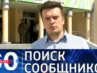 60 минут. Собкор ВГТРК: в Казани введен режим контртеррористической операции
