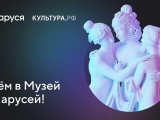 Голосовая помощница Маруся поработает аудиогидом в российских музеях