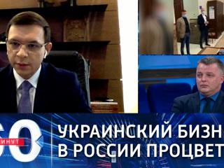 60 минут. Экс-депутат Рады: на Украине нет законов, запрещающих бизнес с Россией