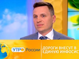 Утро России. Дороги внесут в единую инфосистему