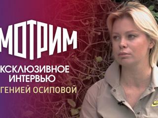 Несмотря ни на что. Несмотря ни на что, будет весна!: Евгения Осипова о бесконечном кайфе от жизни и кино