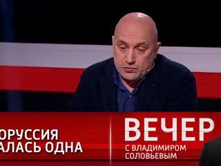 Вечер с Владимиром Соловьевым. Захар Прилепин: я  сторонник объединения России и Белоруссии