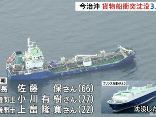 """""""Амур"""" добровольно остается в Японии до конца разбора дела о столкновении"""